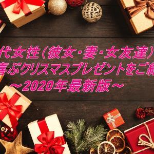 30代女性(彼女・妻・女友達)が喜ぶクリスマスプレゼントをご紹介!~2020年最新版~