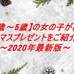 【4歳〜5歳】の女の子が喜ぶクリスマスプレゼントをご紹介!~2020年最新版~