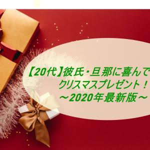 【20代】彼氏・旦那に喜んでもらえるクリスマスプレゼント15選!~2020年最新版~