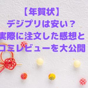 【年賀状】デジプリは安い?実際に注文した感想&口コミレビューを大公開!
