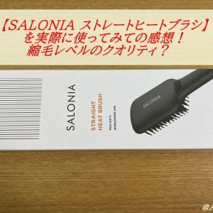 【SALONIA ストレートヒートブラシ】を実際に使ってみての感想!縮毛レベルのクオリティ?