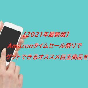 【2021年最新版】Amazonタイムセール祭りでゲットできるオススメ目玉商品をご紹介!
