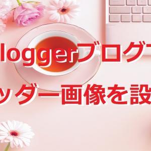 Bloggerブログのヘッダー画像をオリジナル画像にしてみよう!
