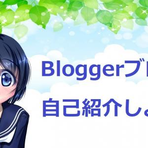 Bloggerブログに自己紹介を追加してみよう!