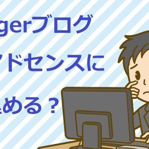 Bloggerブログでグーグルアドセンスに申請できるようになる時期はいつ?