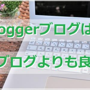 BloggerブログってWordPressや無料ブログと比べてどうなの?
