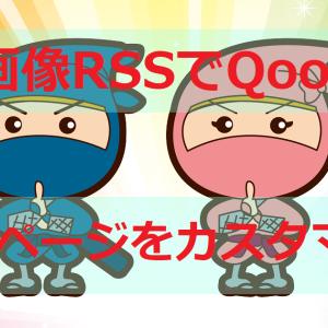 【QooQ】忍者画像RSSを使ってトップページをカスタマイズしよう
