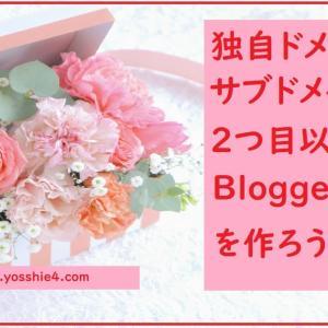 独自ドメインのサブドメインで2つ目以降のBloggerブログを作成しよう!
