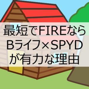 【FIRE】最速でアーリーリタイアする手段はBライフ×SPYDが有力な理由