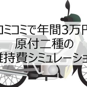 【年間3万円】バイク(原付二種)の維持費シミュレーション【Bライフ生活費内訳】