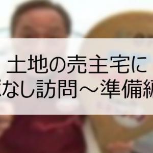 売主宅にアポなし訪問~準備編~【私の土地探し1】