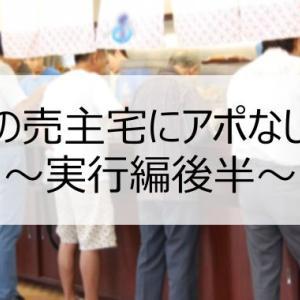 売主宅にアポなし訪問~実行編~【私の土地探し3】