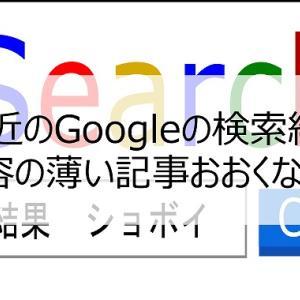 なぜGoogleの検索結果は「内容が薄い」と感じるのか【分析まとめ編】