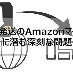 海外発送のAmazonマケプレでお届け予定日になっても商品が届かない問題