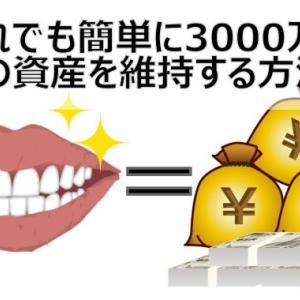誰でもたった2万円で3000万円の資産を維持する方法【Bライフ生活費内訳】