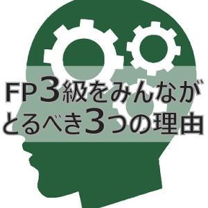 意味がないと資格と言われるFP3級を万人が取るべきだと思う3つの理由