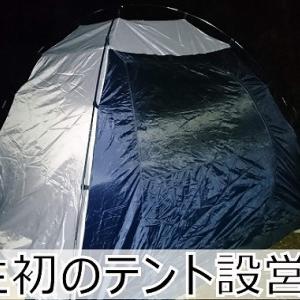 人生はじめてのテントソロ設営は暗闇で【土地開拓#4】