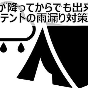 雨が降り始めてからでも出来るテントの雨漏り対策【土地開拓記#8】