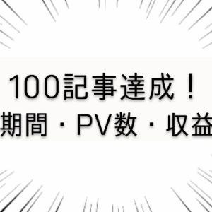 100記事達成!かかった期間、収益、PV数は?【2020年10月ブログ運営報告】