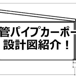 単管パイプカーポートの設計図紹介【カーポートDIY #1】