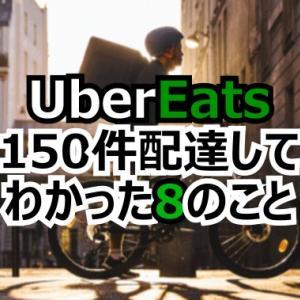 【Uber Eats】サビた折りたたみ自転車で150件配達してわかった8のこと