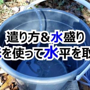 【遣り方・水盛り】水を使って水平を取るのは神秘的【カーポートDIY #3】