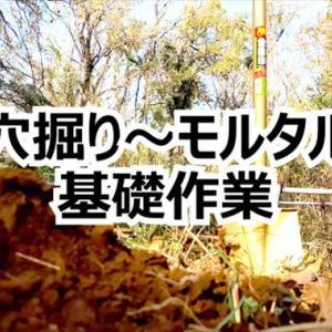 穴を掘り~基礎石をモルタルで固定【カーポートDIY #5】