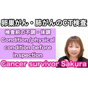 卵巣がん・肺がんのCT検査までの体調のキロク