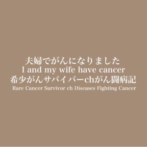 希少がん・脊髄腫瘍悪性黒色腫の夫