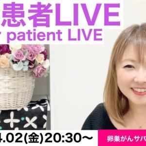 今夜20:30からはYouTube LIVE!!
