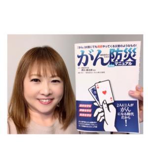 """""""がん防災"""""""