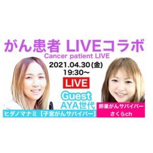 本日19:30からのYouTube LIVE