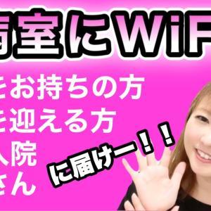 """""""【拡散希望】病室のWi-Fi開設に国の予算が付きました"""""""