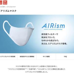 【悲報】転売ヤーさん、今日発売のユニクロマスクを早速転売してしまう 【エアリズムマスク】