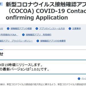 【政府】コロナ接触確認アプリ、18日に運用開始 名称は「COCOA」