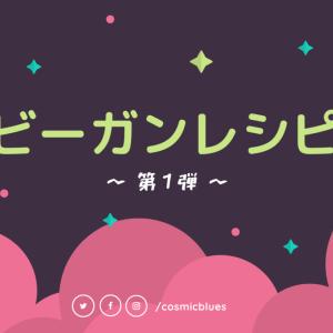 ビーガン料理初心者レシピ