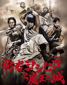 ゆる~いドラマ紹介 圧倒的なオリジナリティー・圧巻の脱力感が最高に面白い「勇者ヨシヒコシリーズ」