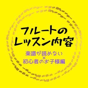 レッスン内容〜楽譜が読めない×初心者のお子様編〜