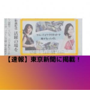 【速報】東京新聞に掲載されました♪