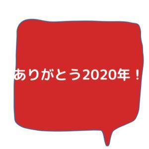 ありがとう2020年!