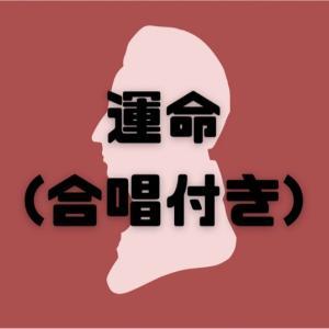 仕事はじめ〜ファミリー音楽会稽古①〜