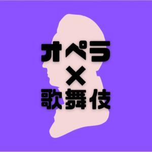 オペラ×歌舞伎〜ファミリー音楽会稽古③〜