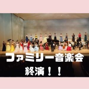 ついに終演!ファミリー音楽会〜明日へ〜