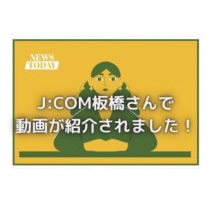 J:COMさんで紹介されました✨