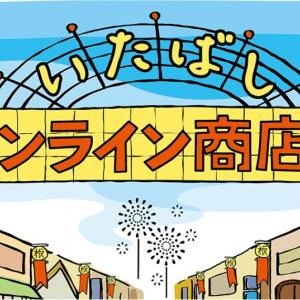 板橋オンライン商店街に掲載されました!