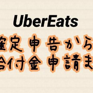UberEats 確定申告から持続化給付金受け取りまで(2/2)