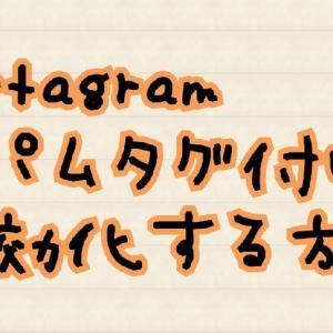 【instagram】知らない人からのタグ付けを無くす&削除する方法