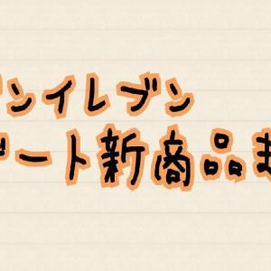 【6月11日更新】セブンイレブン 新発売 コンビニスイーツ一覧