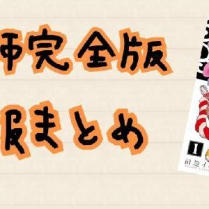【全巻描き下ろしカバー】結界師 コミックス完全版 発売