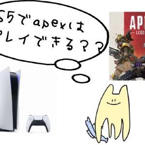 【Apex】PS5でプレイは可能?プレステ5へのアカウント引き継ぎは?